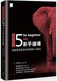 Laravel 5 for beginner 新手道場:優雅運用框架快速開發 P