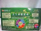 康迪~生機能量精力湯30公克×30入/盒...