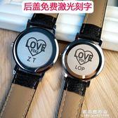 情侶手錶情侶款一對韓版2019新款刻字定制手錶男女情侶錶【果果新品】