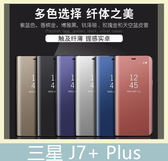 Samsung 三星 J7+ Plus 電鍍鏡面皮套 側翻皮套 半透明 支架 免翻蓋 包邊 皮套 時尚簡約 保護套 手機殼