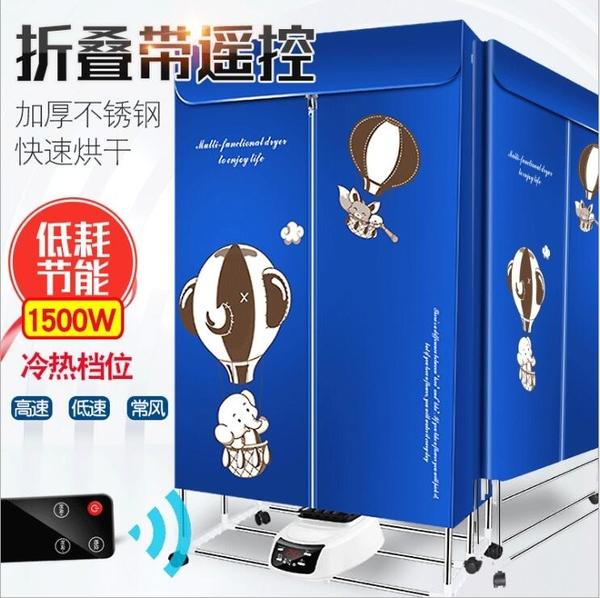 台灣現貨烘衣機 烘乾機 消毒靜音家用暖風機110V折疊式烘乾機定時干衣負離子除螨除菌 遠程遙控