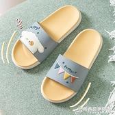 可愛拖鞋女士夏季家用居家居室內防滑洗澡浴室情侶涼拖男夏天外穿 時尚芭莎