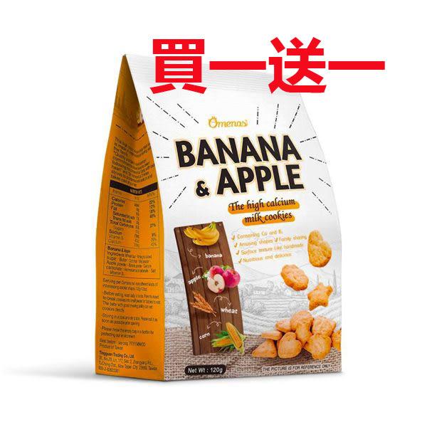 高鈣牛奶餅乾 香蕉蘋果(120g/包)  限時特價