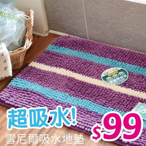好傢在家居生活館-吸水地墊/居家生活用品-[威力雪尼爾吸水門墊(紫色)30457]
