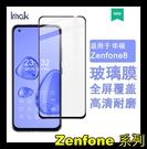 【萌萌噠】ASUS Zenfone 8 Flip 全屏吸附 滿版鋼化玻璃膜 imak 螢幕膜 超薄冷雕透明防爆貼膜