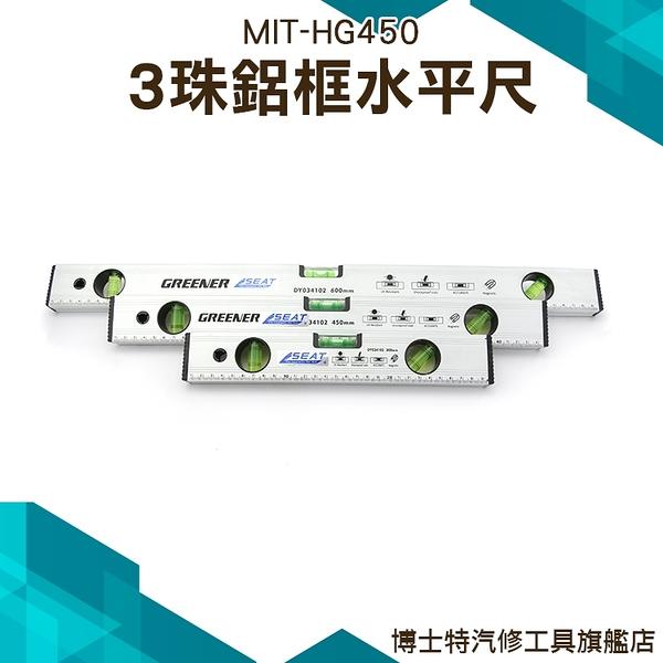 【博士特汽修】強磁水平尺 魚雷 三泡 附磁 水平儀 水平器 三氣泡 測量工具 MIT-HG45045公分