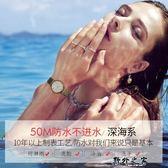 時尚潮流手錶女士腕錶精鋼帶學生防水小錶盤石英錶  野外之家igo