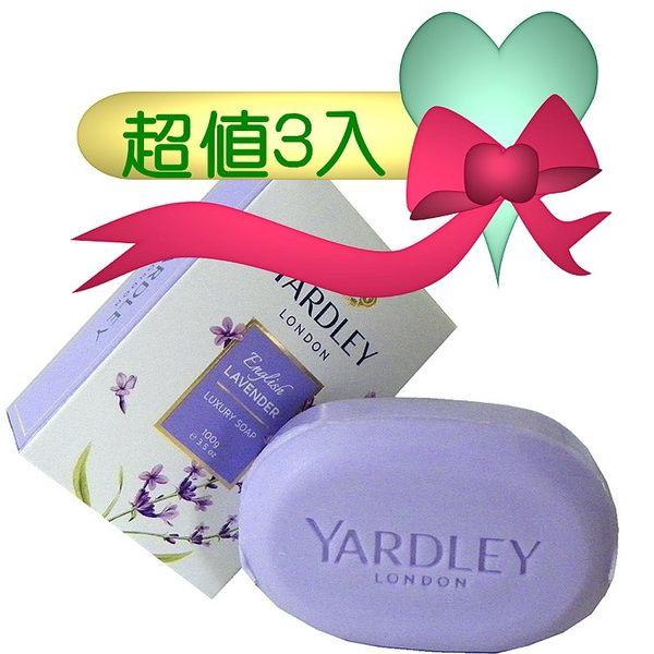 Yardley Lavender Luxury Soap 薰衣草香水皂 100g - 3入組