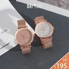 手錶 滿天星辰鏡面刻度玫瑰金腕錶-BAi白媽媽【306168】