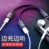 蘋果7數據線耳機轉接頭iPhone8轉接線8充電聽歌二合一6plus轉換器口蘋果x【快速出貨八折優惠】