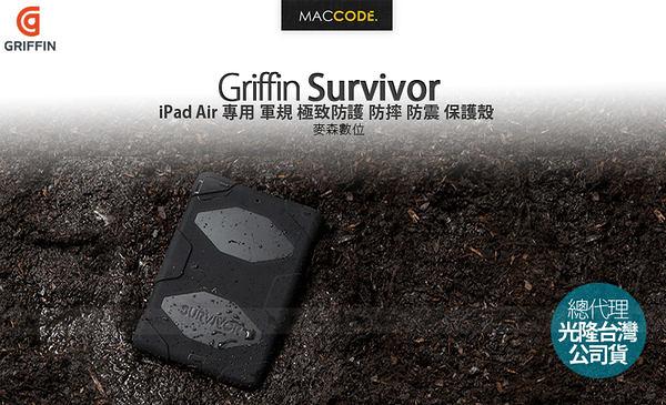 【 光隆公司貨】Griffin Survivor iPad Air 專用 軍規 極致防護 防摔 防震 保護殼 黑色