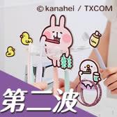 期間限定【贈】滿999贈乙組「第二波刷牙篇」卡娜赫拉的小動物聯名商品,不累計
