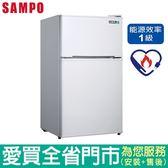(全新福利品)SAMPO聲寶100L雙門冰箱SR-A11G含配送到府+標準安裝【愛買】