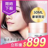 MKUP美咖 賴床美白素顏霜(豪華版)50ml【小三美日】懶人化妝必備 原價$980