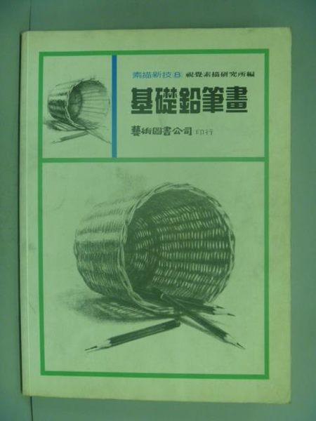 【書寶二手書T5/藝術_QJI】基礎鉛筆畫_木村秀治