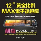全球鷹 MQ5 送32G卡 電子全螢幕後視鏡+前後雙鏡頭行車紀錄器+GPS測速器/區間測速
