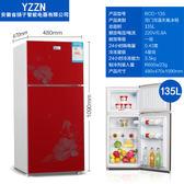 冰箱揚子冰箱135L雙門家用小型制冷藏冷凍電冰箱節能靜音 全館免運220v igo
