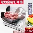 【現貨速出】台灣110V 電動切肉機電動切片機羊肉切片機小型商用火鍋牛羊肉片機吐司面包片切肉