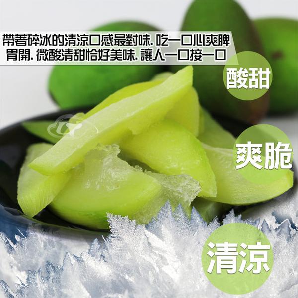 風之果 酸甜戀愛情人果愛文芒果青冰X10包(每包500g±5%)