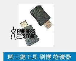 【妃航】解三鍵 工具 挖礦器 Samsung S3 i9300 Galaxy S2 i9100 i9000 N7000