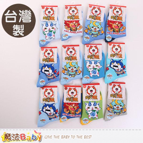 童襪 台灣製妖怪手錶正版兒童短襪(隨機出貨 4雙一組) 魔法Baby