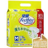 安親漢方本草精華褲-M(16+1片)*6包經濟包/箱購  【全成藥妝】