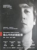 【書寶二手書T2/影視_AFQ】我心中的約翰藍儂_小野洋子