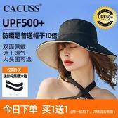CACUSS夏季大沿遮陽帽日本uvcut防曬太陽帽防紫外線漁夫帽盆帽女【快速出貨】
