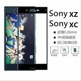 【AB578】 3D滿版玻璃保護貼Xperia XZ XC玻璃貼防刮耐磨