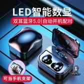 藍芽耳機 5.0無線藍芽耳機雙耳迷你隱形小型運動跑步入耳式頭戴式超長續航 2色 交換禮物