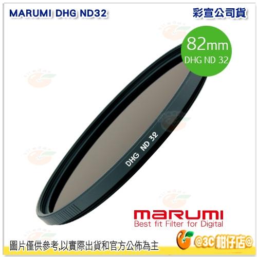 @3C 柑仔店@ Marumi DHG ND32 82mm ND 多層鍍膜減光鏡 減五格 5格 薄框 日本製 彩宣公司貨