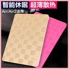 蘋果 iPad Air2 保護套 iPad Air 超薄 帶休眠 iPad5/6 防滑 平板 保護套 萌果殼