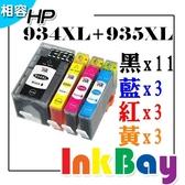HP No.934XL/No.935XL 相容墨水匣(黑藍紅黃/任選20盒) 【適用】OfficeJetPro 6230 /6830 OfficeJet 6815 / 6820