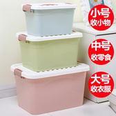 手提式收納箱衣服玩具整理箱零食儲物塑料有蓋桌面化妝品收納盒子DI