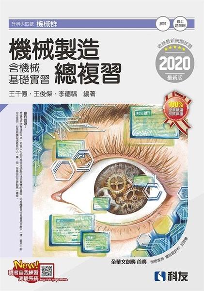 升科大四技-機械製造(含機械基礎實習)總複習(2020最新版)