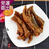 那魯灣 花椒麻辣雞腳15包(真空包/300g/包)【免運直出】