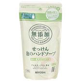 日本MIYOSHI  無添加泡沫洗手乳(補充包)220ml【小三美日】