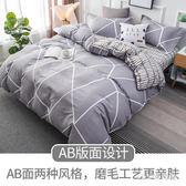 床包組 床包組床單被套1.8m床上用品1.5米宿舍三件套學生單人LB2771【123休閒館】