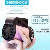迷你暖風機 取暖機戶外可擕式掌上空調製冷學生宿舍USB充電式隨身空調風扇冷暖風扇 DF 免運