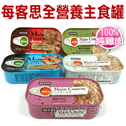 ◆MIX米克斯◆SEEDS Main Course每客思.全營養主食貓罐115g【一箱24罐入】愛貓營養完整補充
