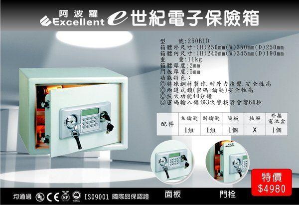 《EXCELLENT 阿波羅》e世紀電子保險箱-智慧型〈250BLD〉保險櫃/金庫/財庫/招財