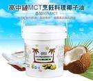 MCT烹飪料理椰子油3800ml(另添加50%MCT)