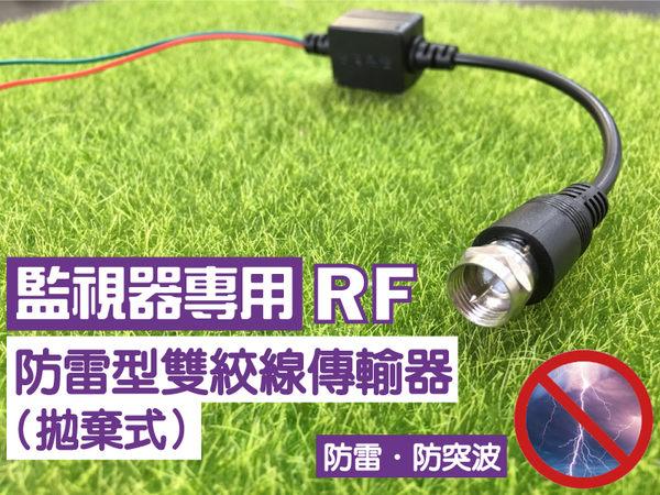 高雄監視器 絞線傳輸器 Cable線網路線RF 適攝影機DVR CVI TVI AHD (1入)防雷型雙絞線傳輸器(拋棄式)
