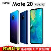 華為 MATE20 6.53吋 6G/128G 八核心 智慧型手機 24期0利率 免運費
