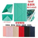 ipad保護殼 mini5 mini4 空壓殼 iPad 2019 Air3透明保護套Air1 Air2 Pro9.7