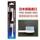 日本PRO SONIC NEO 電動超音波牙刷替換刷頭-細尖型(2入1組)