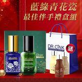 DR.CINK達特聖克 藍綠青花瓷最佳伴手禮盒組【BG Shop】藍綠聖誕組+提袋+法皮舒洗髮精42mlx3