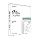 微軟 Office 2019 家用與中小企業版 中文版 Home and Business P6 (WIN/MAC共用)