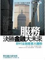 二手書博民逛書店《服務,決勝金融大未來:野村金融產業大趨勢》 R2Y ISBN:9866823784