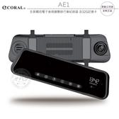 《飛翔無線3C》CORAL AE1 全屏觸控電子後視鏡雙錄行車紀錄器 含32G記憶卡│公司貨│同款EM1